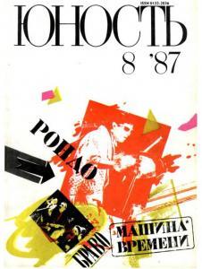 Юность 1987 №08