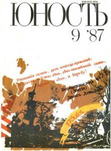 Юность 1987 №09