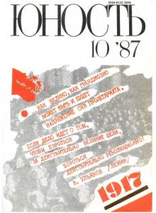 Юность 1987 №10