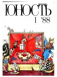 Юность 1988 №01