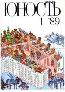 Юность 1989 №01