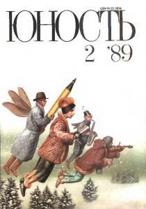 Юность 1989 №02