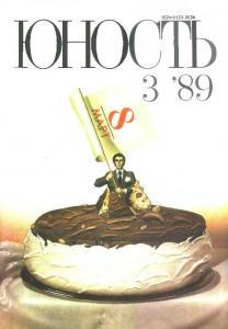 Юность 1989 №03