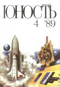 Юность 1989 №04