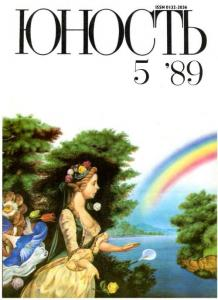 Юность 1989 №05