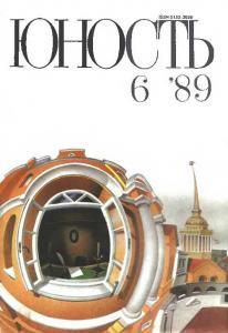 Юность 1989 №06