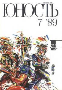 Юность 1989 №07