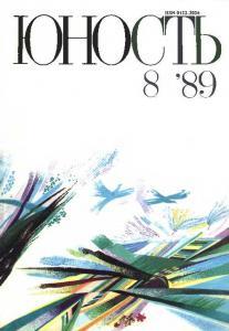 Юность 1989 №08