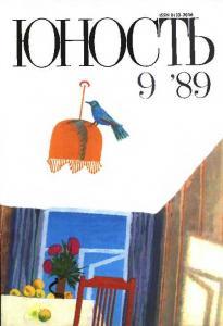 Юность 1989 №09