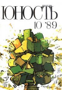 Юность 1989 №10