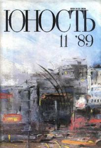 Юность 1989 №11