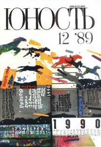 Юность 1989 №12