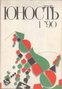 Юность 1990 №01