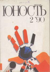 Юность 1990 №02