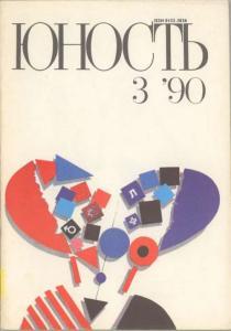 Юность 1990 №03