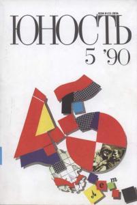 Юность 1990 №05
