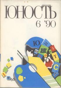 Юность 1990 №06