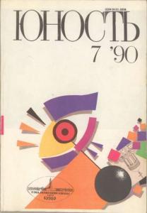 Юность 1990 №07