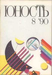 Юность 1990 №08