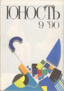 Юность 1990 №09