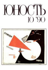 Юность 1990 №10