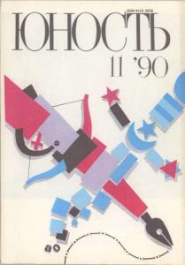 Юность 1990 №11