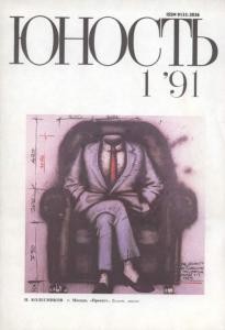 Юность 1991 №01