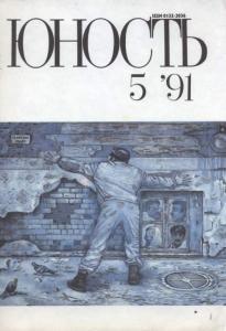 Юность 1991 №05