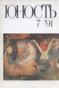 Юность 1991 №07