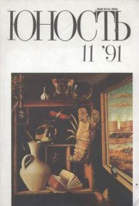 Юность 1991 №11
