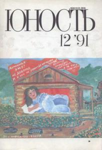 Юность 1991 №12