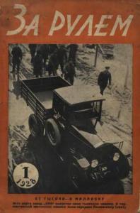 За рулем 1928 №01