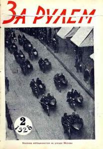 За рулем 1928 №02
