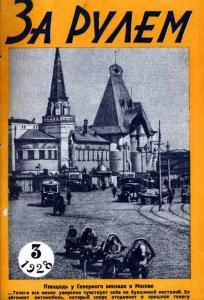 За рулем 1928 №03