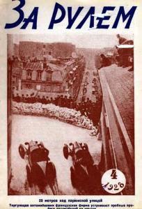 За рулем 1928 №04