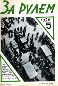 За рулем 1928 №05