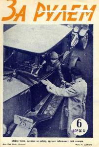 За рулем 1928 №06