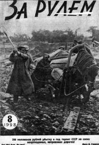 За рулем 1928 №08