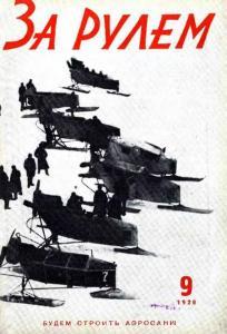 За рулем 1928 №09