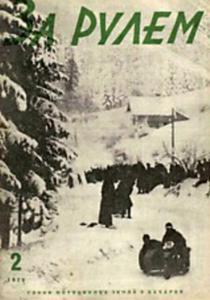 За рулем 1929 №02