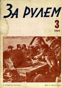 За рулем 1929 №03