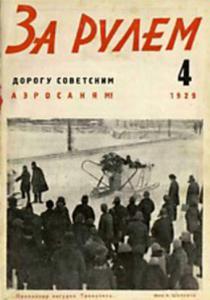 За рулем 1929 №04
