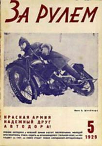 За рулем 1929 №05
