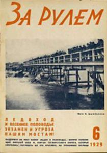 За рулем 1929 №06