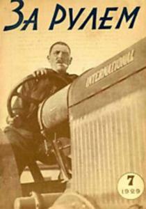 За рулем 1929 №07