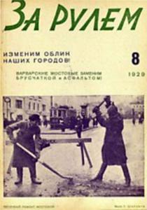 За рулем 1929 №08