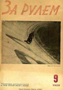 За рулем 1929 №09