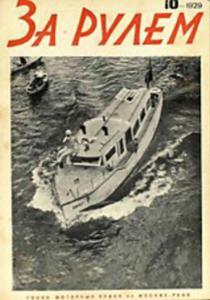 За рулем 1929 №10