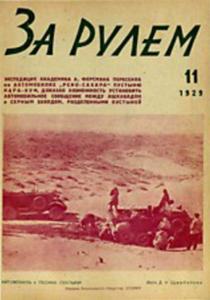 За рулем 1929 №11