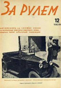 За рулем 1929 №12